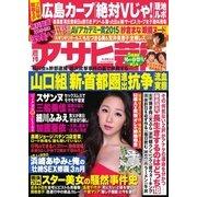 週刊アサヒ芸能 (ライト版) 4/9号(徳間書店) [電子書籍]