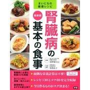最新版 腎臓病の基本の食事(学研パブリッシング) [電子書籍]
