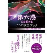 第六感に目覚める7つの瞑想ブック【CD無し】(ダイヤモンド社) [電子書籍]