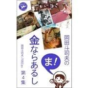 岡田斗司夫の「ま、金ならあるし」第4集(ロケット) [電子書籍]