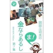 岡田斗司夫の「ま、金ならあるし」第7集(ロケット) [電子書籍]