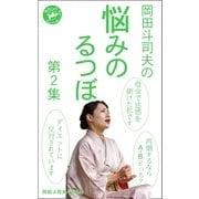 岡田斗司夫の「悩みのるつぼ」第2集(ロケット) [電子書籍]