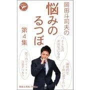 岡田斗司夫の「悩みのるつぼ」第4集(ロケット) [電子書籍]