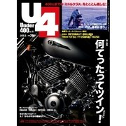 Under400 No.51(クレタパブリッシング) [電子書籍]