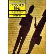 バランスが肝心 ローレンス・ブロック傑作集2(早川書房) [電子書籍]