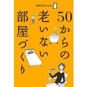 50からの 老いない部屋づくり(KADOKAWA) [電子書籍]