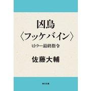 凶鳥〈フッケバイン〉 ヒトラー最終指令(KADOKAWA /角川書店) [電子書籍]