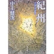 紀州 木の国・根の国物語(KADOKAWA) [電子書籍]