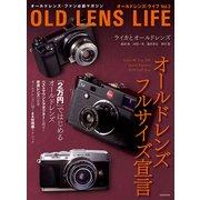 オールドレンズ・ライフ Vol.3(玄光社MOOK) [電子書籍]