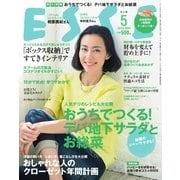 ESSE(エッセ) 2015年5月号(扶桑社) [電子書籍]