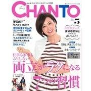 CHANTO(チャント) 2015年5月号(主婦と生活社) [電子書籍]