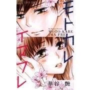モトカレイマフレ(小学館) [電子書籍]