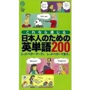 これなら通じる 日本人のための英単語200(講談社) [電子書籍]