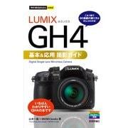 LUMIX GH4基本&応用撮影ガイド(今すぐ使えるかんたんmini) (技術評論社) [電子書籍]