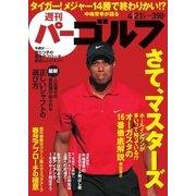 週刊 パーゴルフ 2015/4/21号(パーゴルフ) [電子書籍]