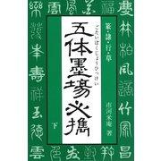 五体墨場必携(下)(マール社) [電子書籍]