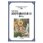写真で見る100年前の日本(1)暮らし(マール社) [電子書籍]