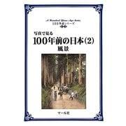 写真で見る100年前の日本(2)風景(マール社) [電子書籍]