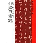 書聖名品選集(1)孫過庭 : 書譜(マール社) [電子書籍]