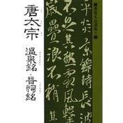 書聖名品選集(9)唐太宗 : 温泉銘・晋祠銘(マール社) [電子書籍]