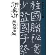 書聖名品選集(12)顔真卿 : 顔氏家廟碑(マール社) [電子書籍]