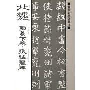 書聖名品選集(18)北魏 : 鄭義下碑・張猛龍碑(マール社) [電子書籍]