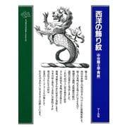 西洋の飾り紋 中世騎士甲冑紋(マール社) [電子書籍]