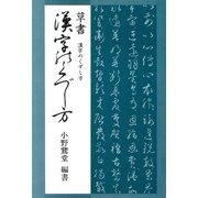 草書漢字のくずし方(マール社) [電子書籍]