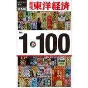 週刊東洋経済eビジネス新書 合本版 1~100(東洋経済新報社) [電子書籍]