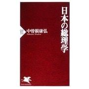 日本の総理学(PHP研究所) [電子書籍]