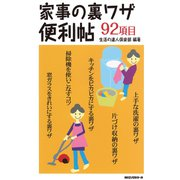 家事の裏ワザ便利帖(KKロングセラーズ)(PHP研究所) [電子書籍]