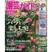 園芸ガイド 2015年春号(主婦の友社) [電子書籍]