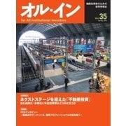 オル・イン Vol.35(想研) [電子書籍]