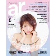 ar(アール) 2015年05月号(主婦と生活社) [電子書籍]