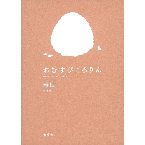 おむすびころりん(集英社) [電子書籍]