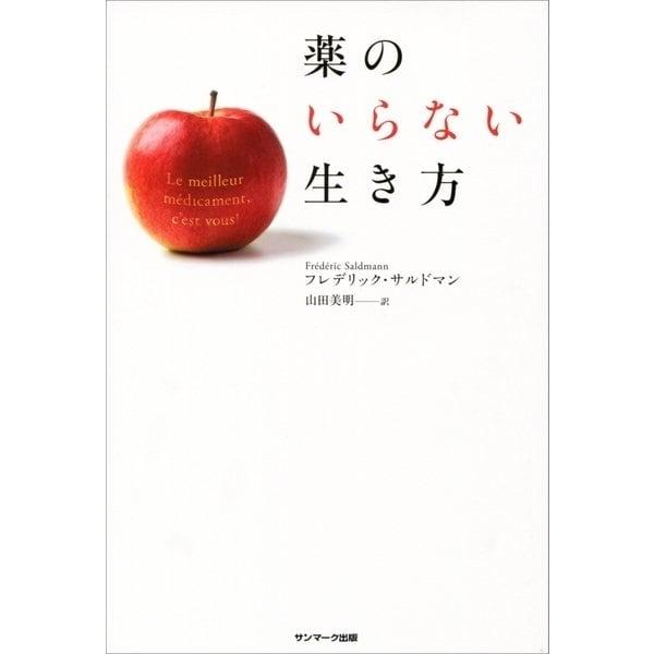 薬のいらない生き方 (サンマーク出版) [電子書籍]