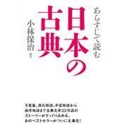 あらすじで読む日本の古典(KADOKAWA) [電子書籍]