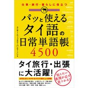パッと使える タイ語の日常単語帳4500(KADOKAWA) [電子書籍]