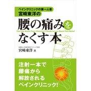 ペインクリニックの第一人者・宮崎東洋の 腰の痛みをなくす本(KADOKAWA) [電子書籍]