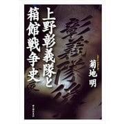 上野彰義隊と箱館戦争史(KADOKAWA) [電子書籍]