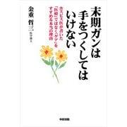 末期ガンは手をつくしてはいけない(KADOKAWA) [電子書籍]