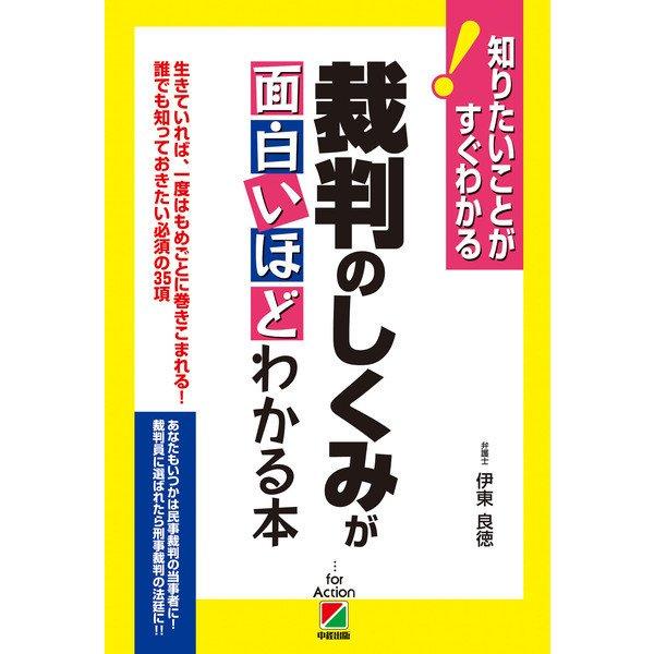 裁判のしくみが面白いほどわかる本(KADOKAWA) [電子書籍]