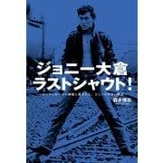 ジョニー大倉ラストシャウト! ~ロックンロールの神様に愛された、ひとりの少年の物語~(KADOKAWA) [電子書籍]