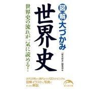 図解 大づかみ世界史(KADOKAWA) [電子書籍]