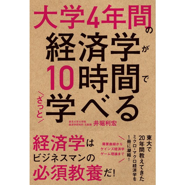 大学4年間の経済学が10時間でざっと学べる(KADOKAWA /中経出版) [電子書籍]