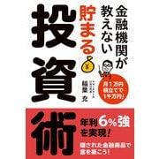 金融機関が教えない 貯まる投資術(KADOKAWA) [電子書籍]