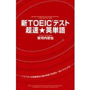 新TOEICテスト 超速★英単語(KADOKAWA) [電子書籍]