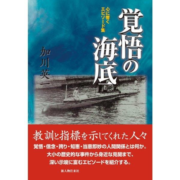 覚悟の海底(KADOKAWA) [電子書籍]