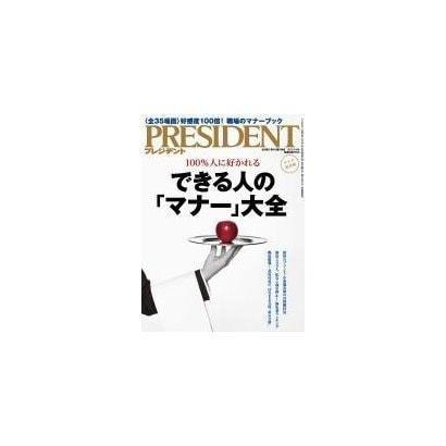 PRESIDENT 2015.5.4号(プレジデント社) [電子書籍]