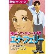 夢幻∞シリーズ 婚活!フィリピーナ3 エナ・フェリー(小学館) [電子書籍]